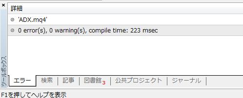 MT4インジケーターコンパイル8