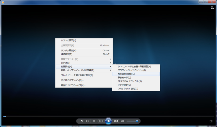 Windows Media Player早送り1