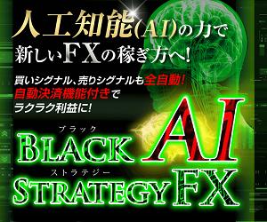 BlackAIStrategy